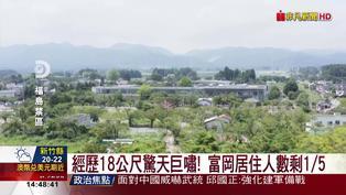 日本311大地震將十周年 福島重生之路