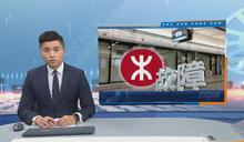 港鐵信號故障 九龍塘至觀塘站服務暫停