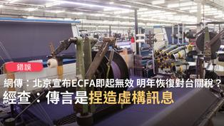 【錯誤】網傳影片「10月16日!北京突然宣布!為台灣輸血10年的ECFA,從今天起將不會再有效力,1月1日後!將恢復對台關稅」?