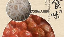 茄汁肉丸意粉