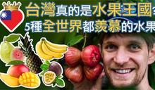 影/波蘭人超愛台灣水果 吃這1種卻喊:很害怕