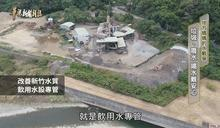 垃圾、廢水 喝水難安心 地方媽媽的水戰爭 華視新聞雜誌