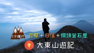 【#祖遊山野】大東山遊記 ! 芒草+日落+爛頭營石屋