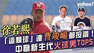 徐若熙「這顆球」連曹竣崵都按讚!中職新生代火球男TOP5 -Yahoo好棒棒#107