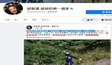 台星國慶日噤聲 邰智源酸:只能認賊作父?