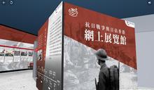 抗戰VR虛擬展館首度面世 走入歷史體驗香港苦難