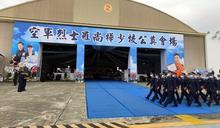 F-5E飛官羅尚樺上午公祭 追晉空軍少校 (圖)