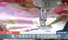 受刑人手中線 縫補未來編織希望
