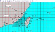 颱風米克拉前腳走「無花果」將生成? 氣象局:預測上並不看好