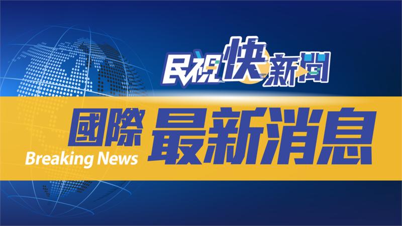 快新聞/道瓊連兩日上漲 今日開盤又高漲360點!