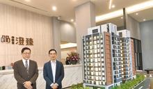 坤聯富澄臻 豪宅規格吸引自住客