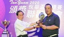 高爾夫》桃園球場四十周年,許志民高舉「2020年悅華盃」