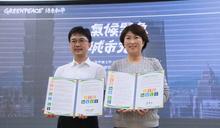 臺東縣簽署氣候緊急宣言 加簽SDG14重視海洋永續