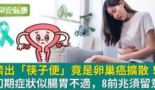 使盡全力嗯嗯卻細如竹筷…這些異常都要小心是卵巢癌