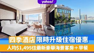 香港四季酒店限時優惠!人均$1,495住最新豪華海景客房+早餐