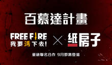 《Free Fire - 我要活下去》將與《紙房子》展開聯名合作! 做足準備,來一場史無前例的終極劫掠!
