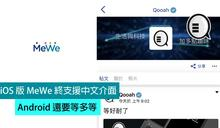 iOS 版 MeWe 終支援中文介面,Android 還要等多等