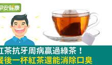 喝完讓口臭成分剩1/6!防異味、牙周病的絕佳飲品是它