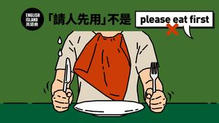 【英語小測驗】「請人先用」不是please eat first
