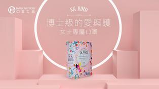 【口罩工廠】開售Dr. K.Kwong監製KK Bird 女士及兒童口罩(19/11起至售完止)