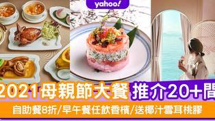 母親節餐廳2021│母親節大餐推介20+間 自助餐8折/早午餐任飲香檳/送椰汁雪耳桃膠
