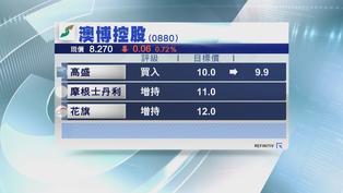 【大行報告】澳博季績符預期 惟被高盛微降目標價