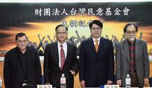【台灣民意基金會民調】蔡英文「麻雀變鳳凰」 已蛻變成帶來改變的總統
