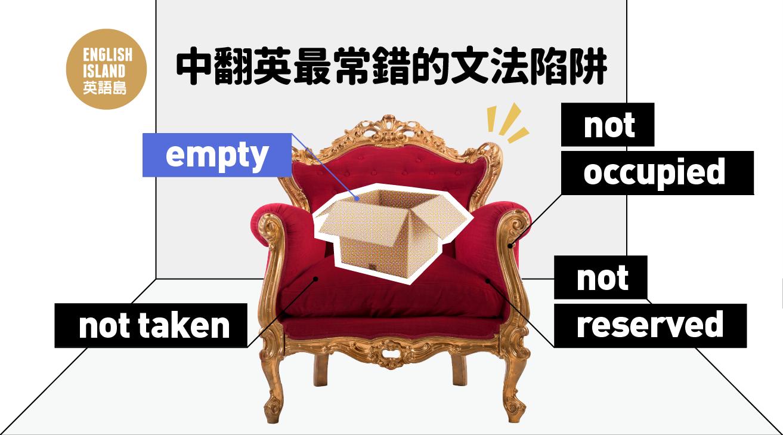 【英語小測驗】中翻英最常錯的文法陷阱