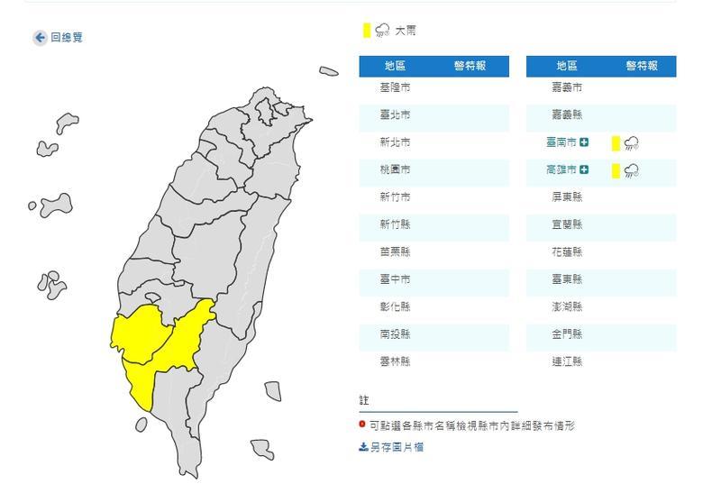 氣象局也在上午10點左右,針對台南、高雄2縣市發布大雨特報。(圖/中央氣象局)