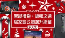 聖誕禮物 2020 編輯之選:居家辦公週邊升級篇
