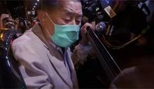 快新聞/黎智英被控詐欺遭收押 行政院:持續關注香港局勢