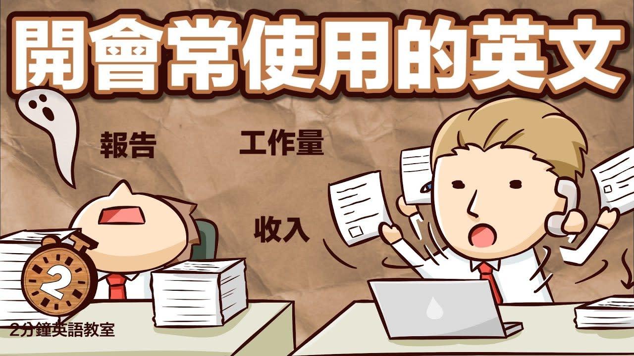讓同事老闆以為自己英文很厲害? 開會の中英夾雜實用教學!