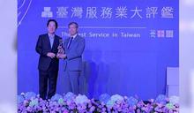 LEXUS總代理和泰通過神秘客肯定 獲得「2020臺灣服務業大評鑑」金獎榮耀
