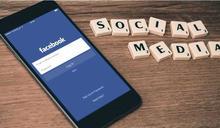 避免臉書獨斷!獨立監察團推新制 開放用戶申訴有害內容