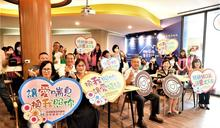 We cafe澎湖照顧咖啡館揭牌 創全台兩個第一