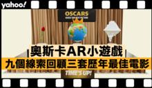 【奧斯卡2021】AR小遊戲 九個線索帶你回顧三套歷年奧斯卡最佳電影 (內附答案)