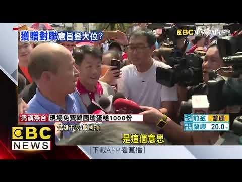 雍正對聯意旨「選總統」? 韓國瑜天下解讀「高雄」