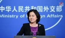 釣魚台誰的?中國嗆日本無權說三道四