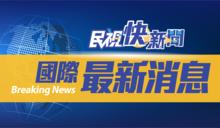 快新聞/反控台灣打人 中駐斐濟使館發聲明