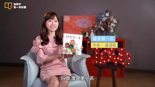 金鐘主持 蔡尚樺跟孩子說《誰是第一名》【為孩子念一本好書EP16】