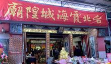 七夕情人節求脫單!台北霞海城隍廟拜月老步驟公開