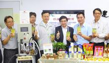 自動化百香果漿取汁機 引領產業新機(1) (圖)