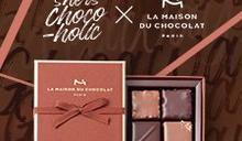 【she is CHOCOHOLIC | 答問題送你La Maison du Chocolat果仁朱古力禮盒】