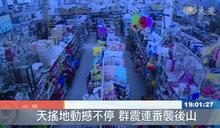 台東近20年最大規模群震!不排除餘震再發生
