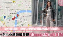 #SIS聊聊天:比私人偵探還可怕的追蹤神器!小心被Google Map的秘密紀錄暴露行蹤~