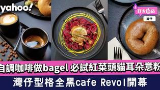 灣仔美食│型格全黑café Revol!自調咖啡做bagel 必試紅菜頭貓耳朵意粉