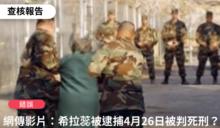 【錯誤】網傳影片稱「4月26日希拉蕊在關塔那摩灣海軍基地監獄,被判絞刑」?