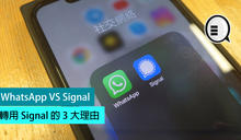 WhatsApp VS Signal,轉用 Signal 的 3 大理由
