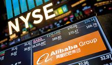 阿里面臨美股民集體興訟 遭指控螞蟻IPO過程作虛假陳述