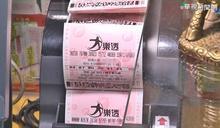 台彩春節加碼8.6億 大樂透連13天開獎史上最長